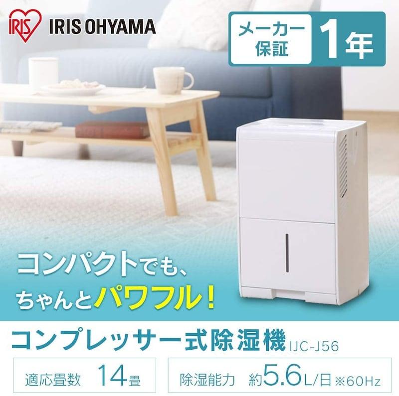 アイリスオーヤマ(IRIS OHYAMA),除湿機,IJC-J56