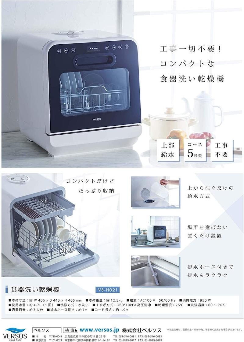 ベルソス(VERSOS),食器洗い乾燥機 ホワイト,VS-H021