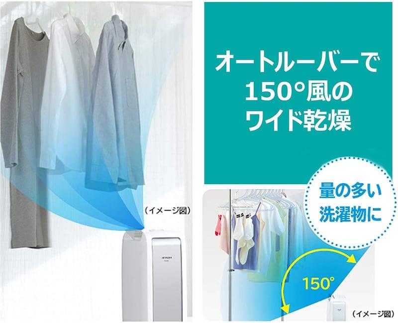 HITACHI(日立),衣類乾燥除湿機,HJS-D562