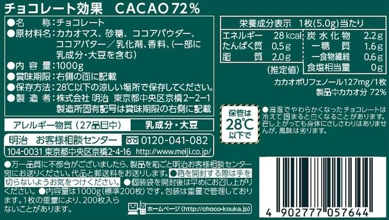 明治,チョコレート効果カカオ72%大容量ボックス 1kg