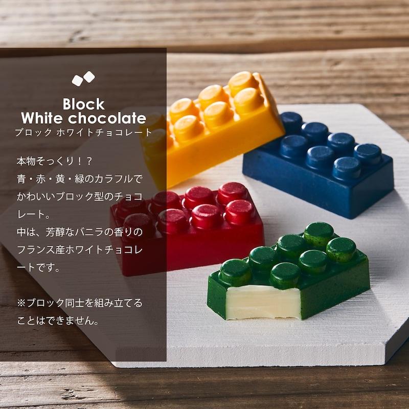 marco,ブロックおもちゃ風 ホワイトチョコレート 4個入