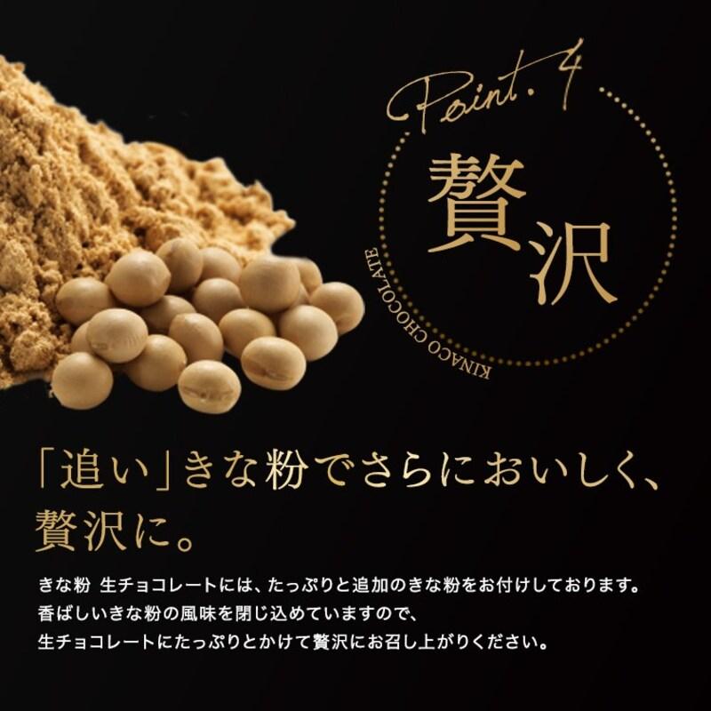 吉祥菓寮,きな粉生チョコレート15個 きな粉7g 2021