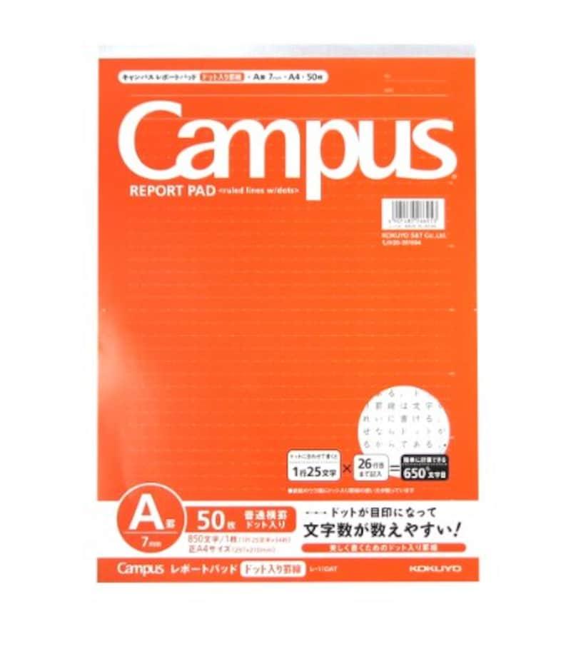 コクヨ,レポート用紙 キャンパス ドット入り罫線 A4 A罫 50枚 ,レ-110AT