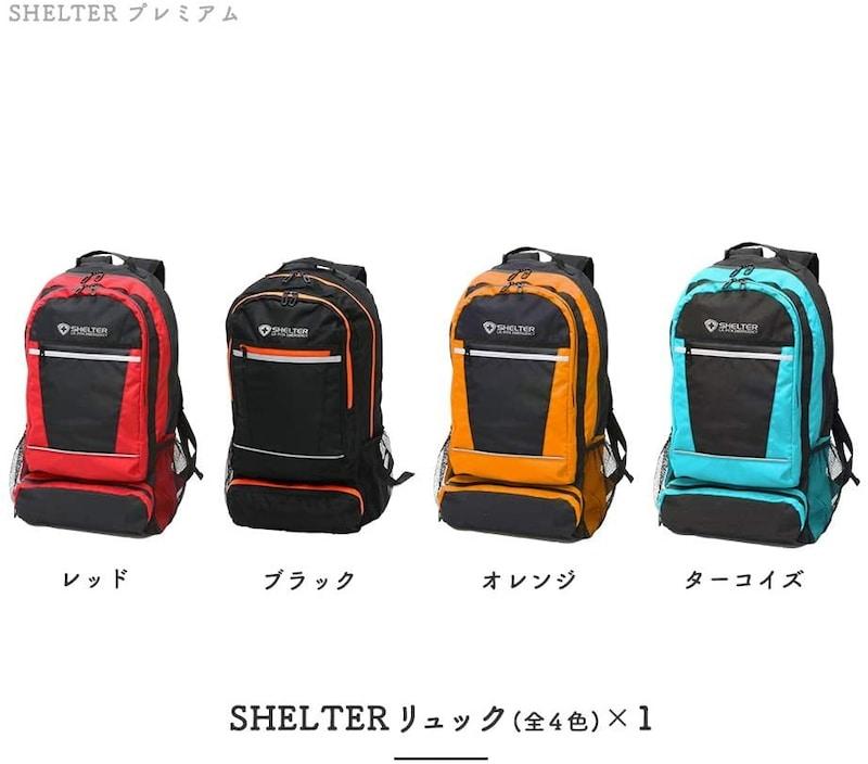 ラピタ(LA・PITA),防災セット SHELTERプレミアム 1人用 (オレンジ),000706PO