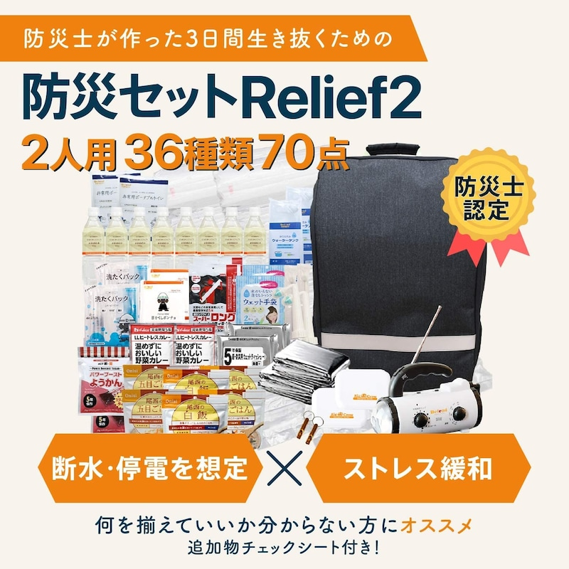 Defend Future, 防災セット  (2人用Relief)