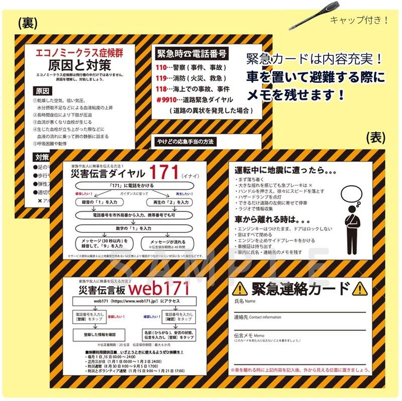 岸田産業,防災セット 車載用  17点 ,10-450N