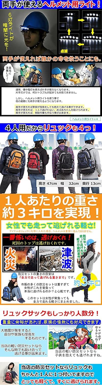 ペアクレーン,ヘルメット付き 防災セットDX【4人用セット】,dx-fm
