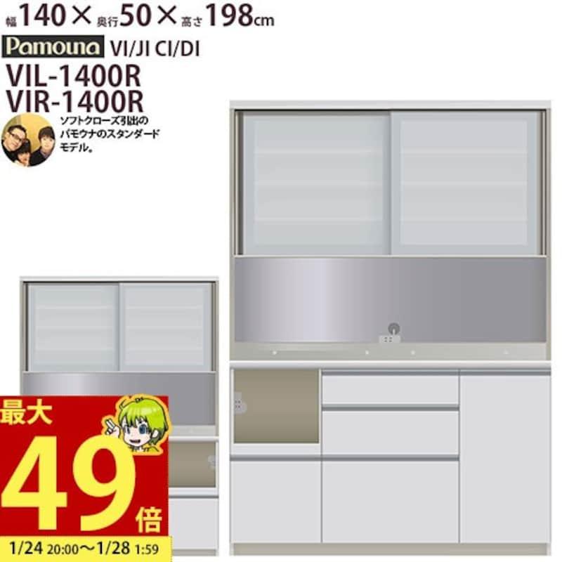 パモウナ,キッチンボード 幅140cm,VIL-1400R