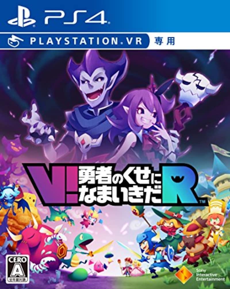 ソニー・インタラクティブエンタテインメント,V!勇者のくせになまいきだR (VR専用)
