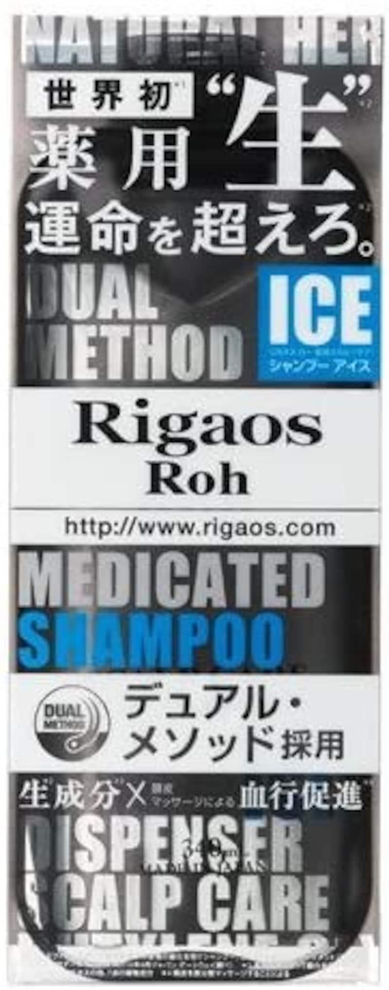 Rigaos(リガオス),薬用スカルプケア シャンプー ICE