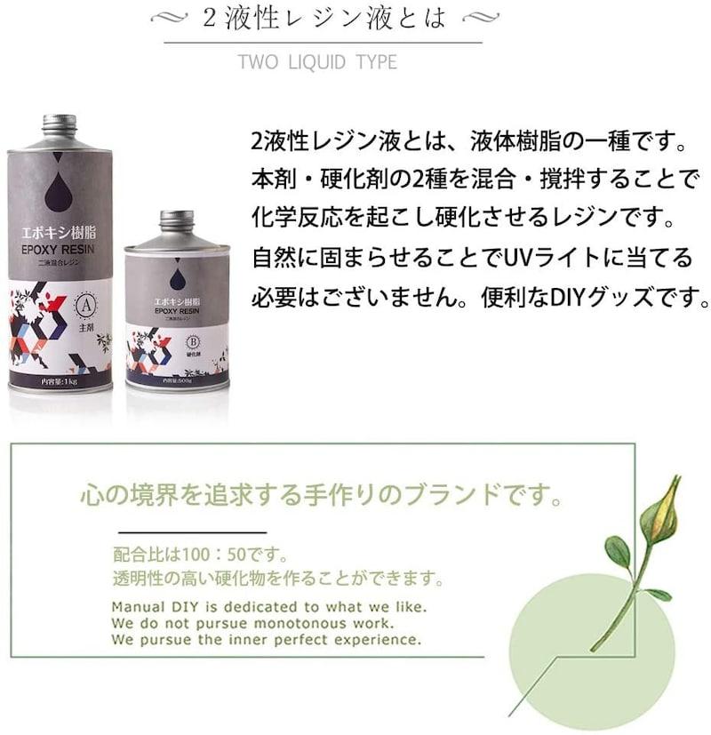 山下商社,エポキシ樹脂 二液性レジン液