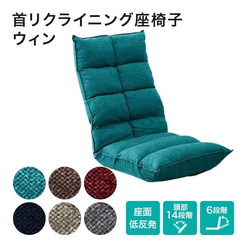 ニトリ(NITORI),首リクライニング座椅子 ウィン