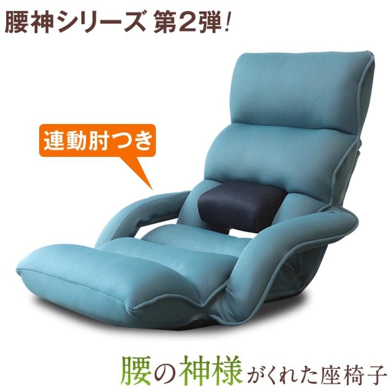 明光ホームテック,腰の神様がくれた座椅子 連動肘つき