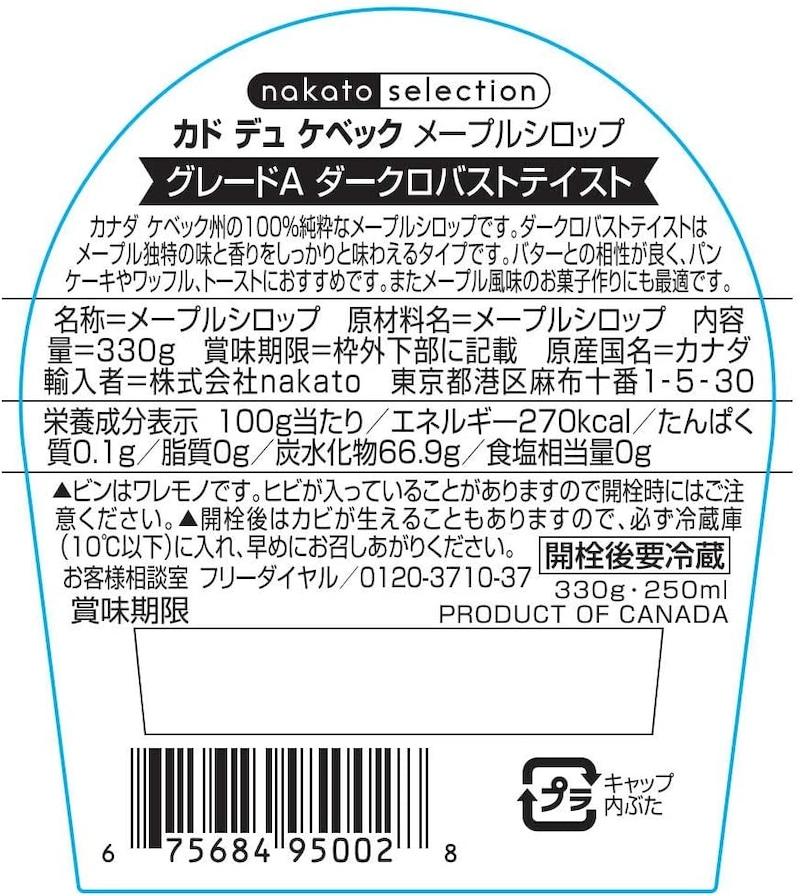 nakato(ナカトウ),カドデュケベック メープルシロップ グレードA ダークロバストテイスト