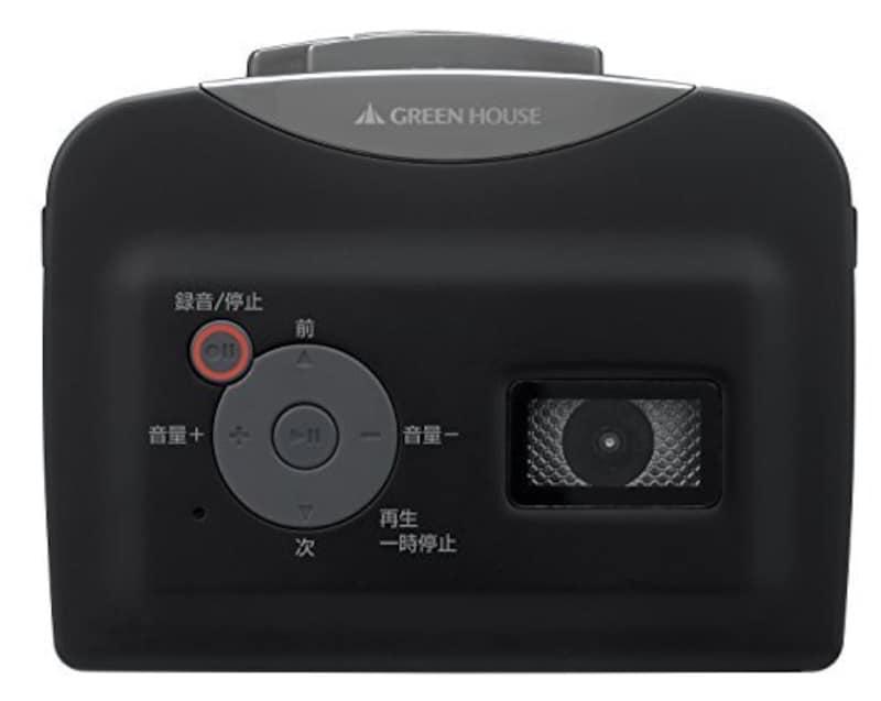 グリーンハウス,カセットテープ変換プレーヤー,GH-CTPA-BK