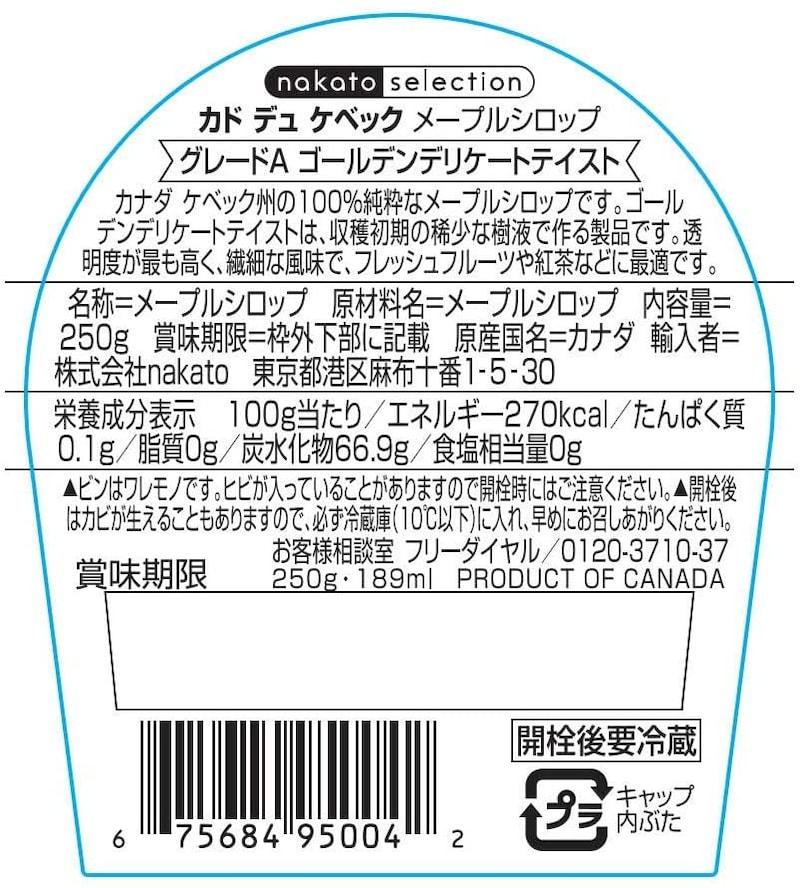 nakato(ナカトウ),カドデュケベック メープルシロップ グレードA ゴールデンデリケートテイスト