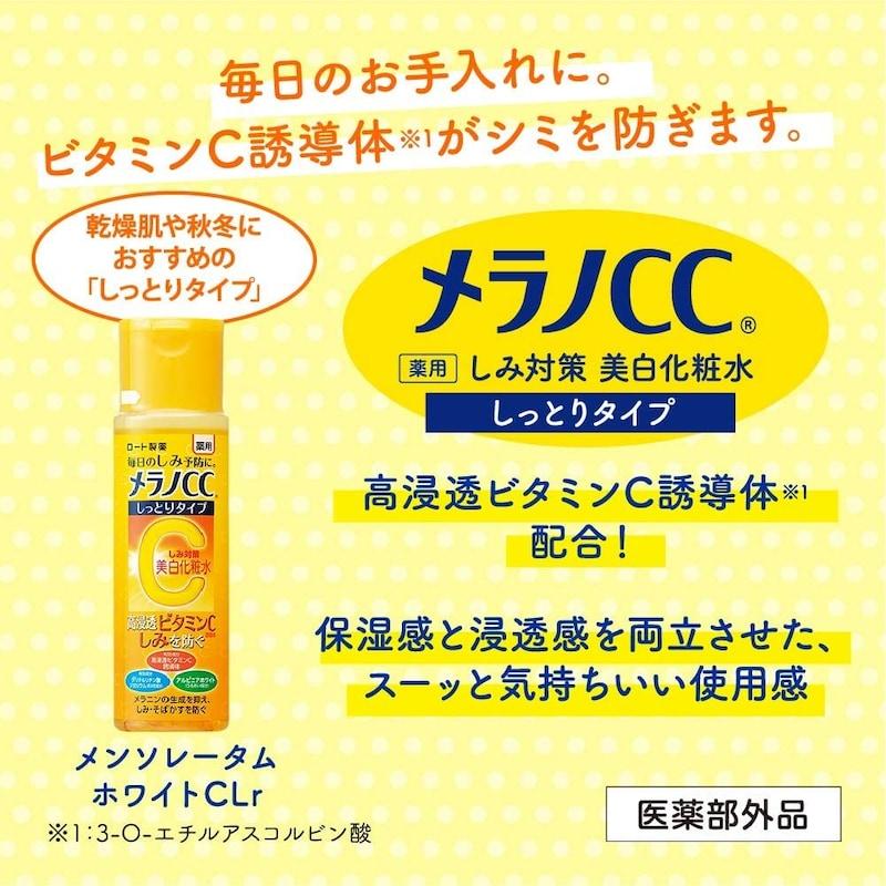 ロート製薬,メラノCC そばかす対策美白化粧水