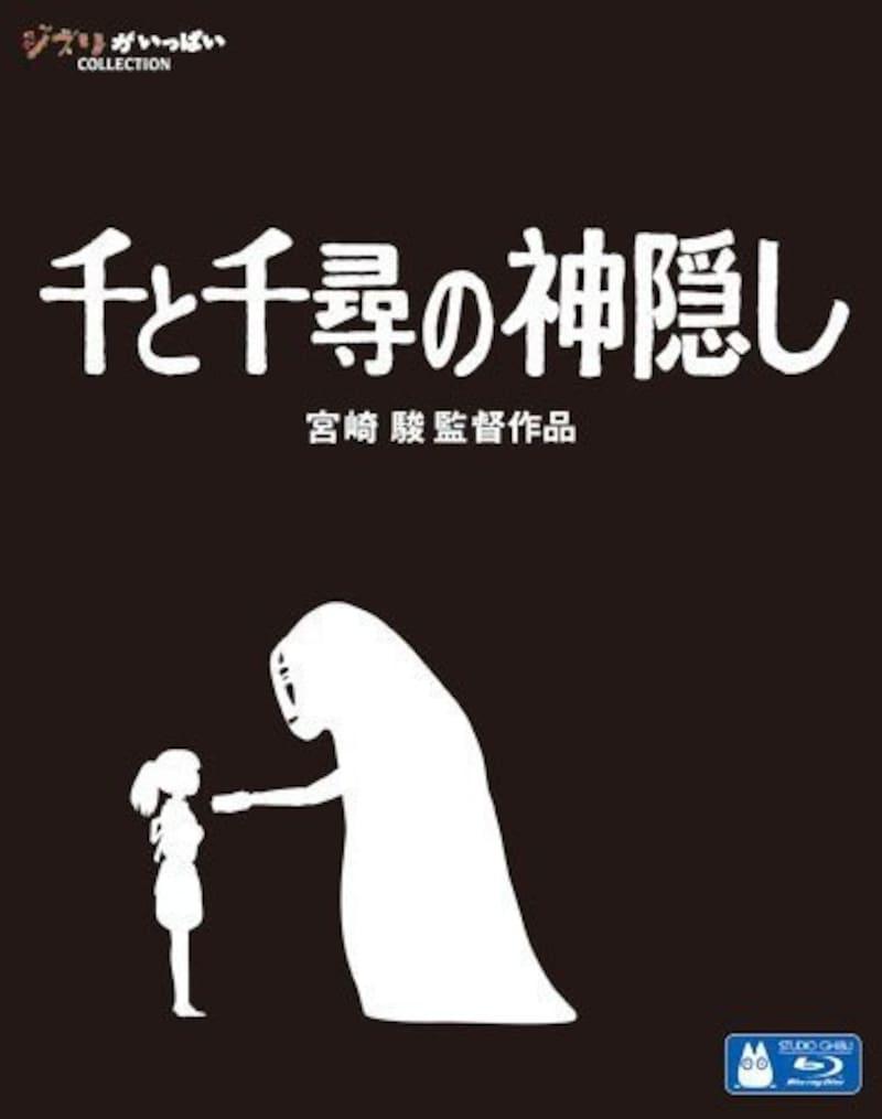 ウォルト・ディズニー・ジャパン,千と千尋の神隠し(Blu-ray)