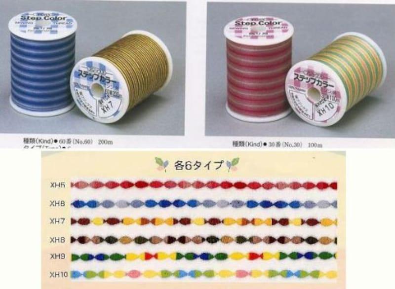 FUJIX(フジックス),ステップカラー段染めミシン糸,XH6