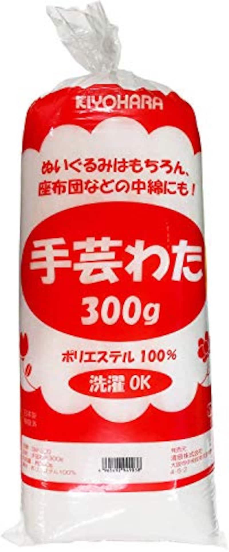 キヨハラ,手芸わた 300g