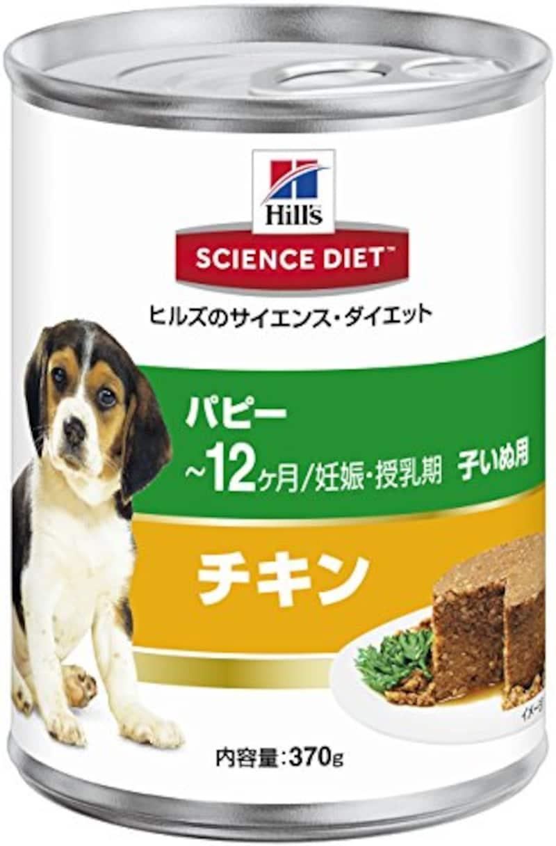 サイエンス・ダイエット ドッグフード 子犬用 妊娠・授乳期 パピー 12ヶ月まで チキン