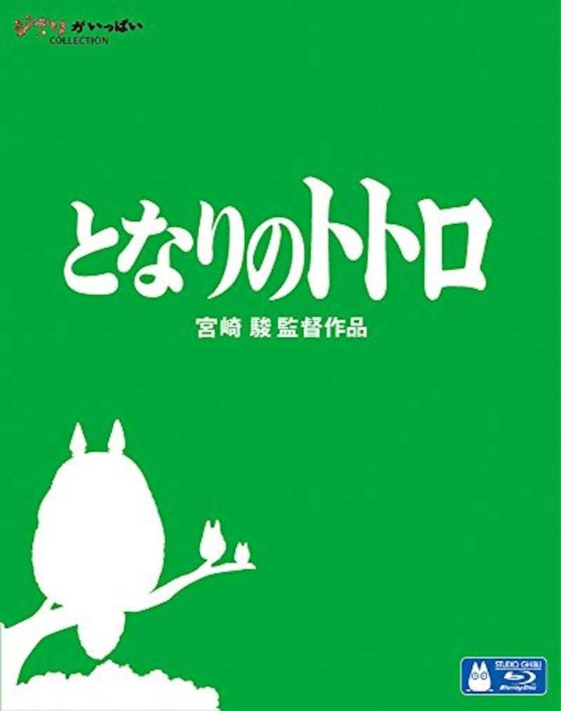 ウォルト・ディズニー・スタジオ・ジャパン,となりのトトロ(Blu-ray)