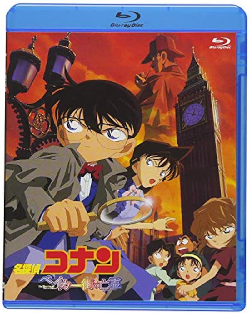 ビーイング,劇場版名探偵コナン ベイカー街の亡霊(Blu-ray)