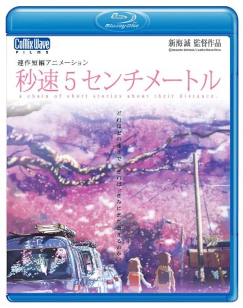 コミックス・ウェーブ・フィルム,秒速5センチメートル(Blu-ray)