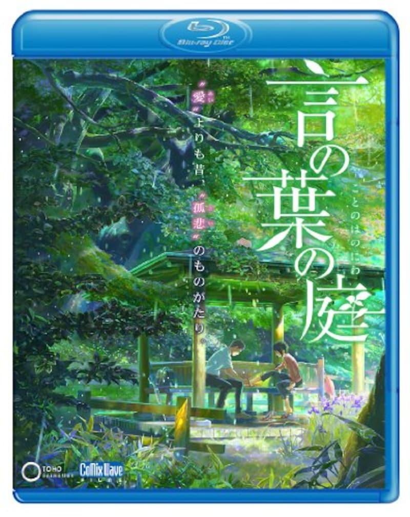 東宝,言の葉の庭(Blu-ray)