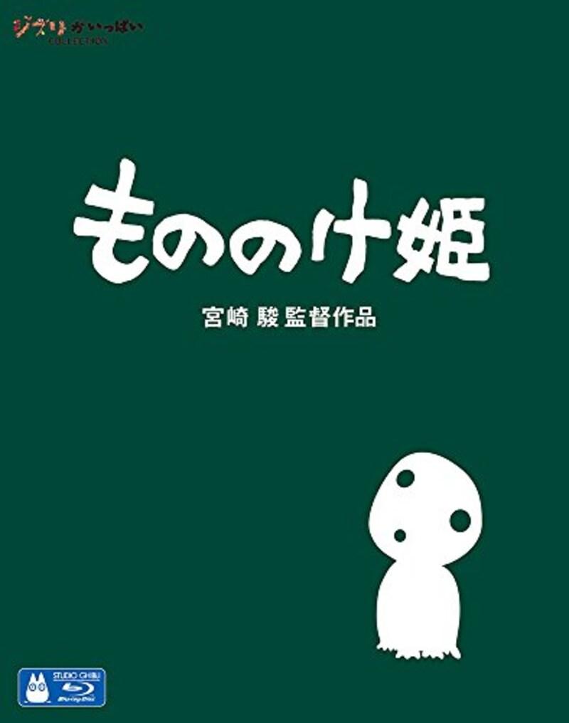 ウォルト・ディズニー・スタジオ・ジャパン,もののけ姫(Blu-ray)