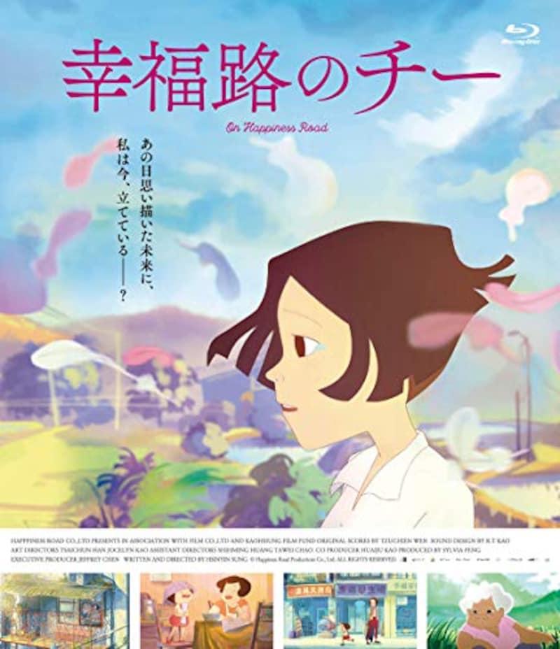 フロンティアワークス,幸福路のチー(Blu-ray)
