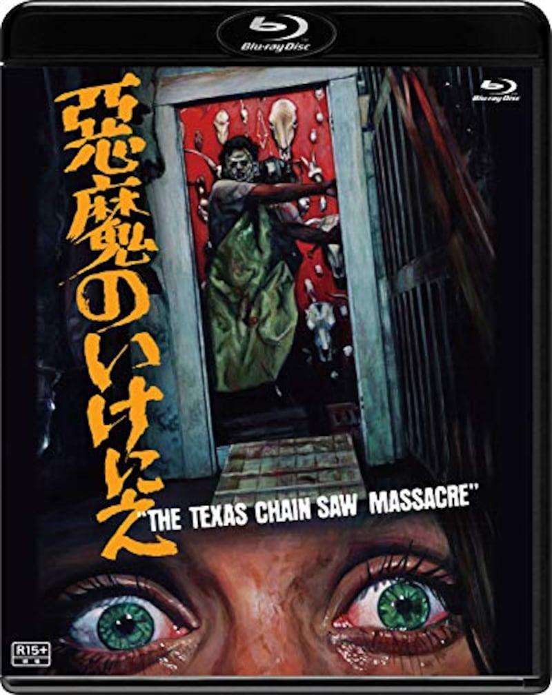 松竹,悪魔のいけにえ(Blu-ray)