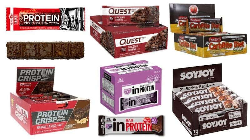 プロテインバーおすすめ人気ランキング33選|専門家が効果や選び方をアドバイス!手軽にタンパク質を補給!ダイエットや非常食にも◎