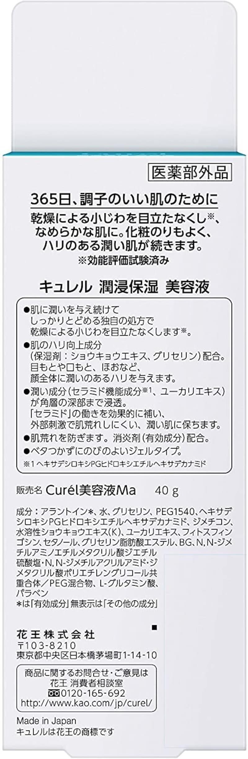 Kao(花王),Curel(キュレル) 潤浸保湿美容液
