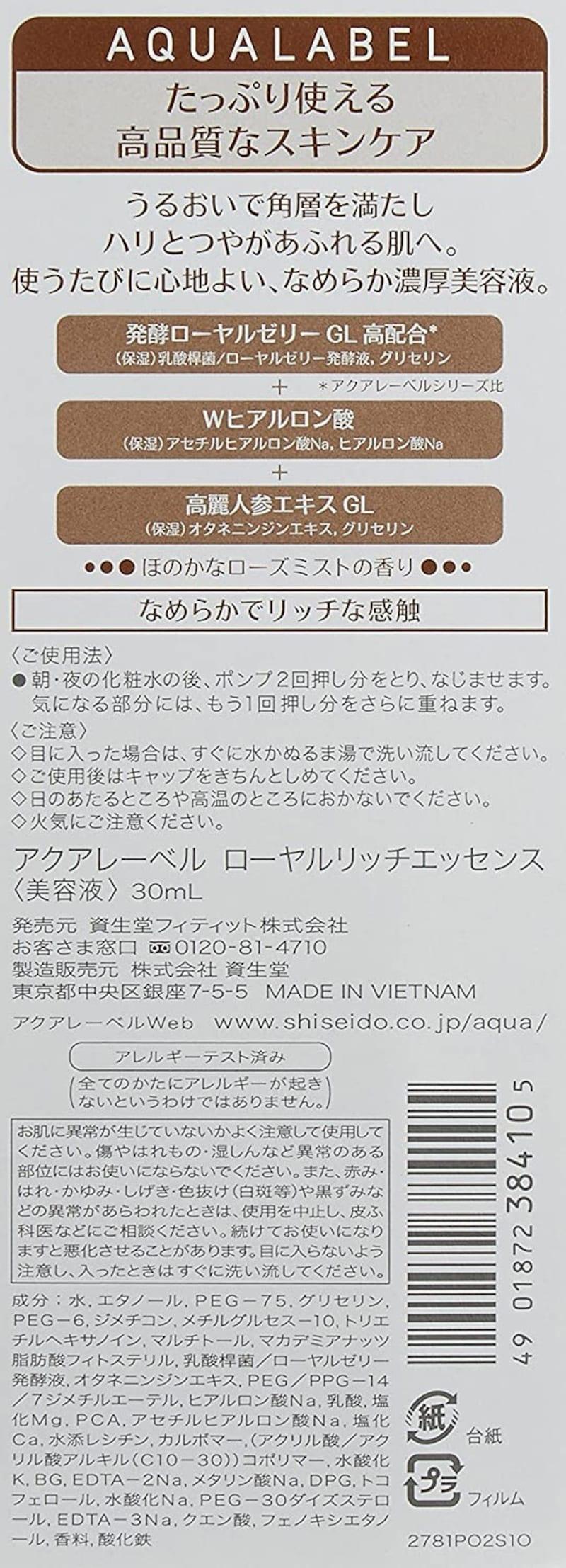 SHISEIDO(資生堂),AQUALABEL(アクアレーベル) ローヤルリッチエッセンス