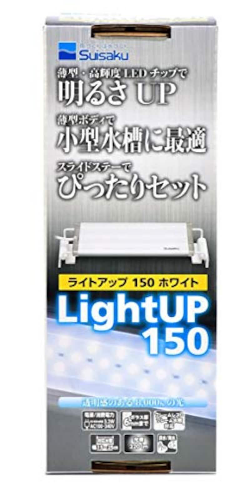水作,ライトアップ150