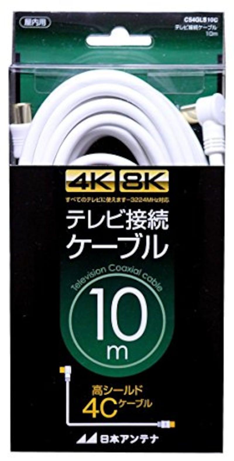 日本アンテナ,テレビ接続ケーブル,CS4GLS10C