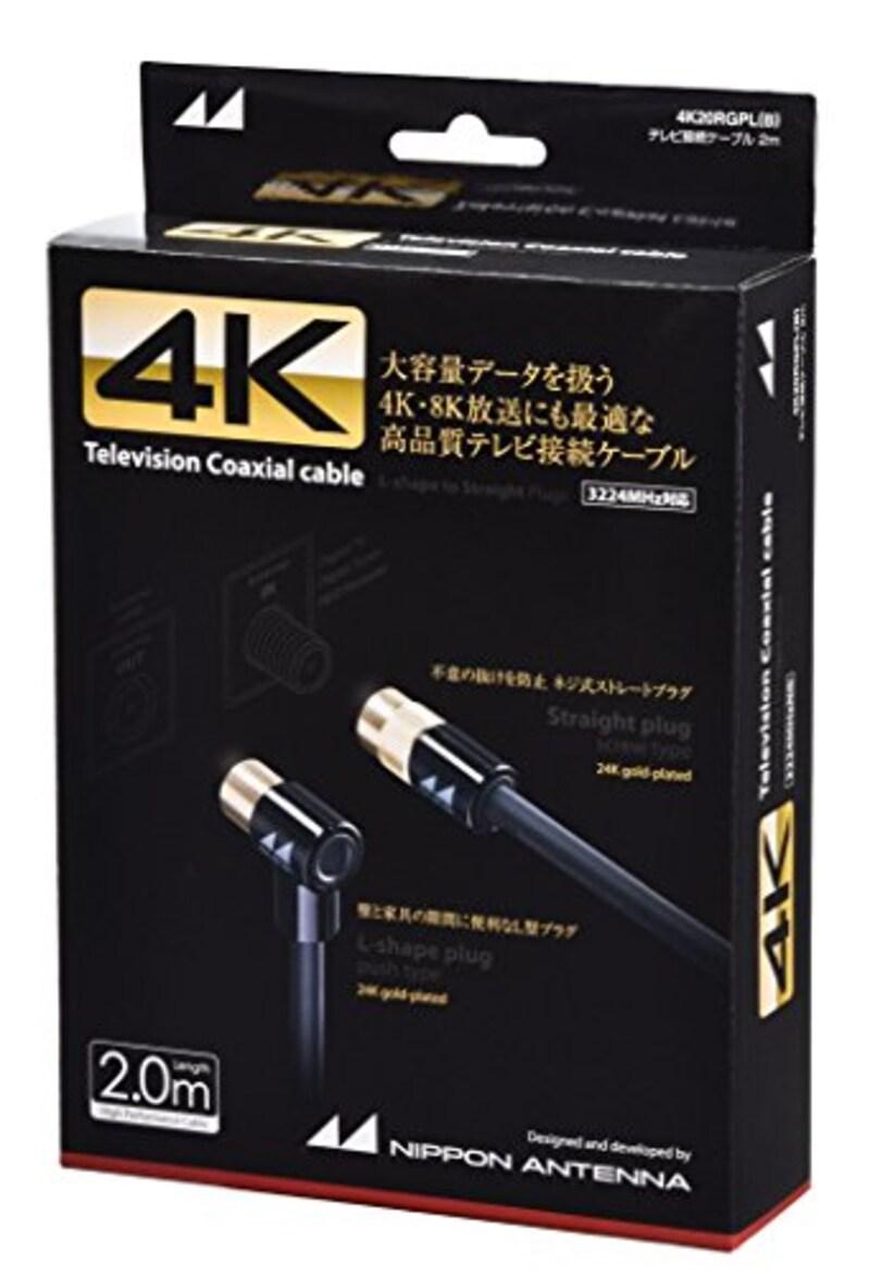 日本アンテナ,テレビ接続ケーブル,4K20RGPL(B)