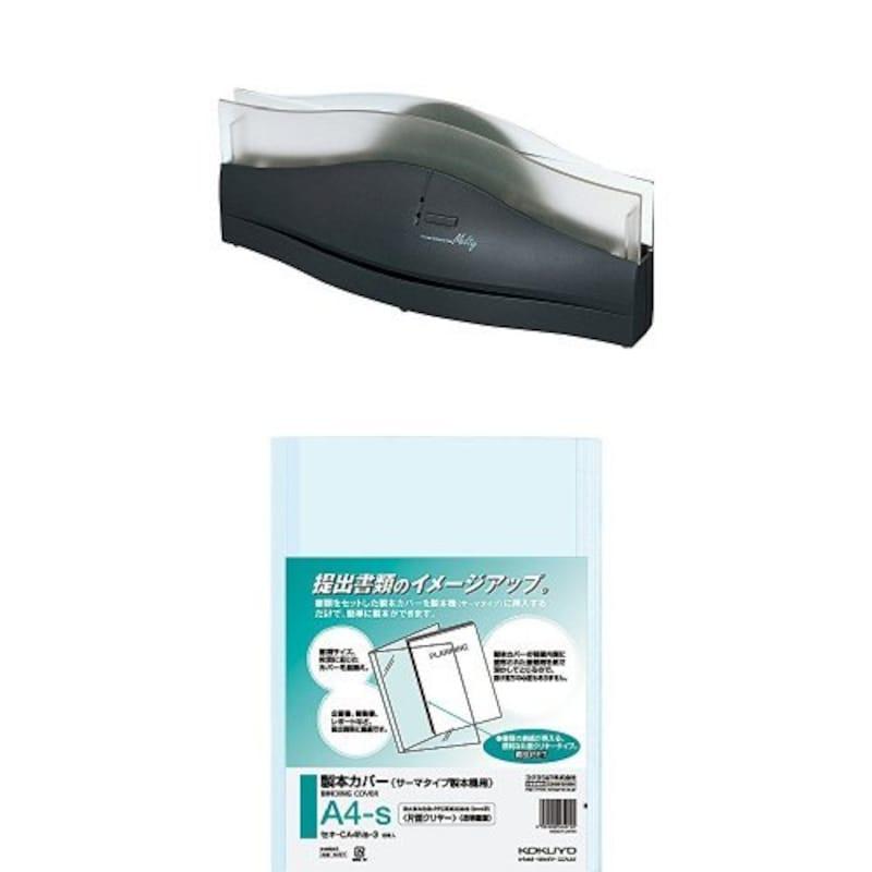 コクヨ,パーソナル製本機 メルティー サーマタイプ,セキ-GTS500