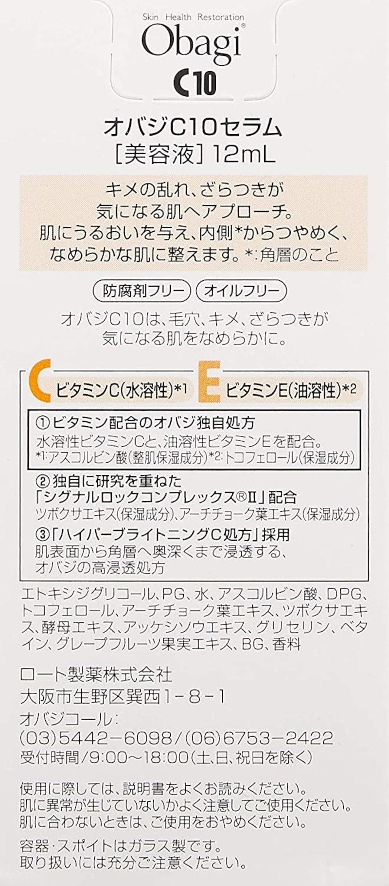 ロート製薬,Obagi(オバジ) C10セラム