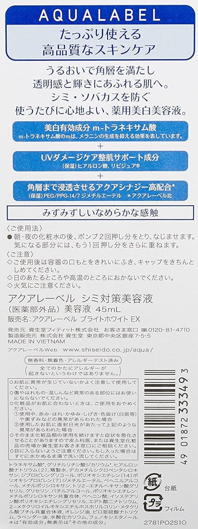 SHISEIDO(資生堂),AQUALABEL(アクアレーベル) シミ対策美容液