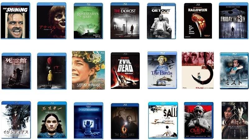 【2021最新】ホラー映画おすすめ人気ランキング50選|日本のやばい邦画や海外最恐の怖い洋画も!