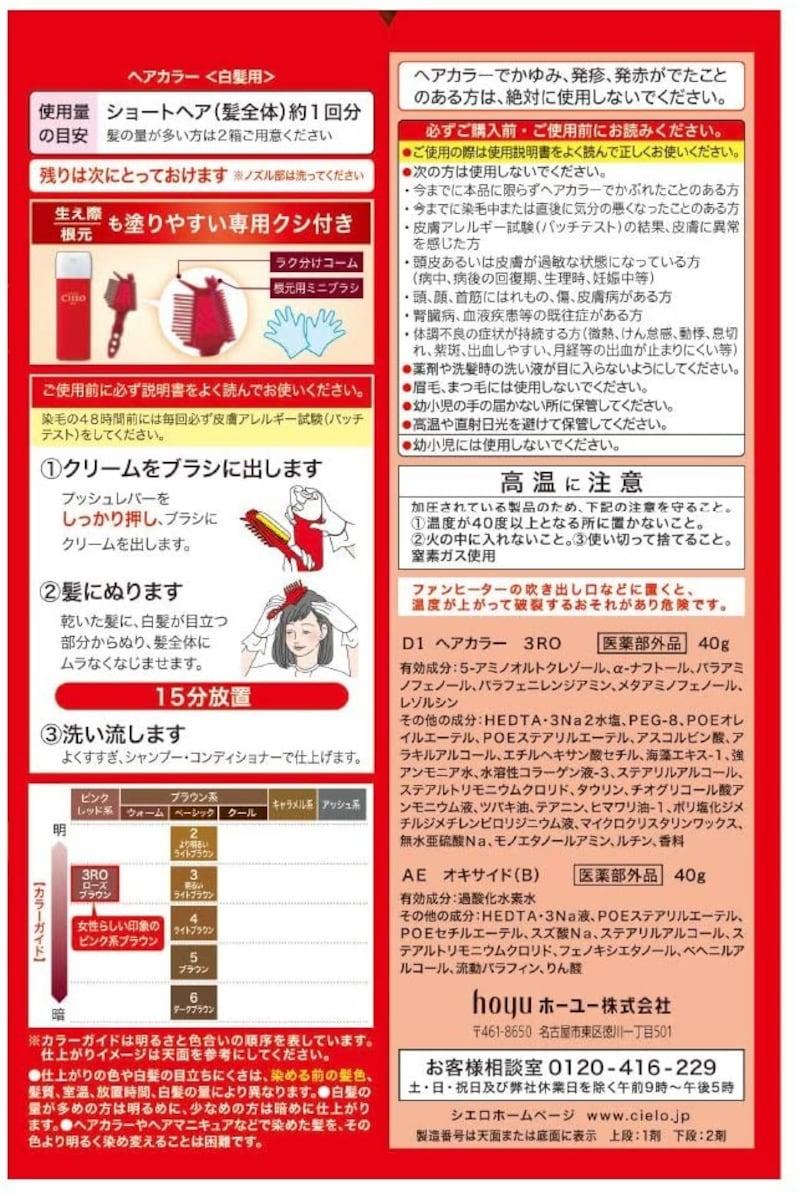 hoyu(ホーユー),CIELO(シエロ) ヘアカラーEX