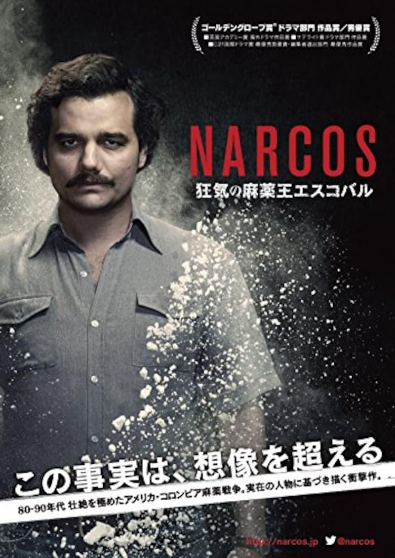 ビクターエンタテインメント,ナルコス 大統領を目指した麻薬王(DVD)