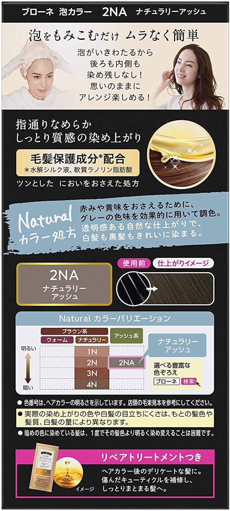 Kao(花王),Blaune(ブローネ) 泡カラー Natural(ナチュラル)