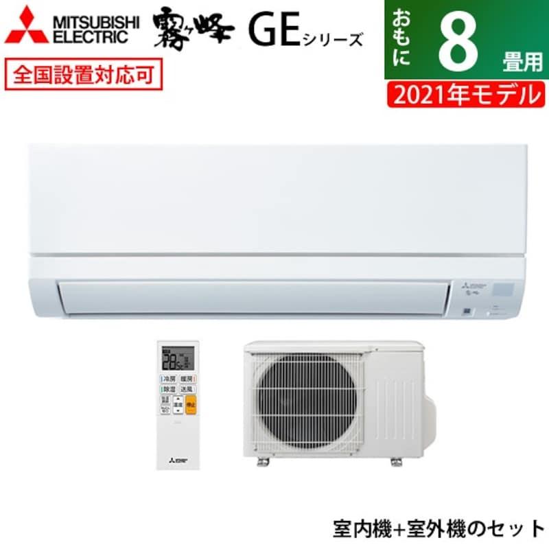 MITSUBISHI(三菱電機),霧ヶ峰 GEシリーズ 2021年モデル,MSZ-GE2521