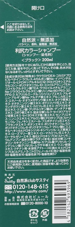 PYURU(ピュール),利尻カラーシャンプー