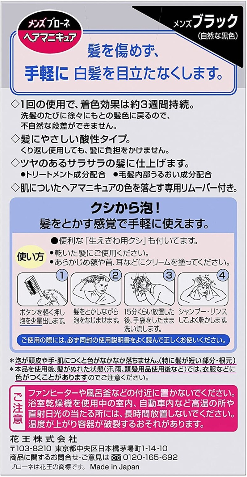 Kao(花王),メンズブローネ ヘアマニキュア