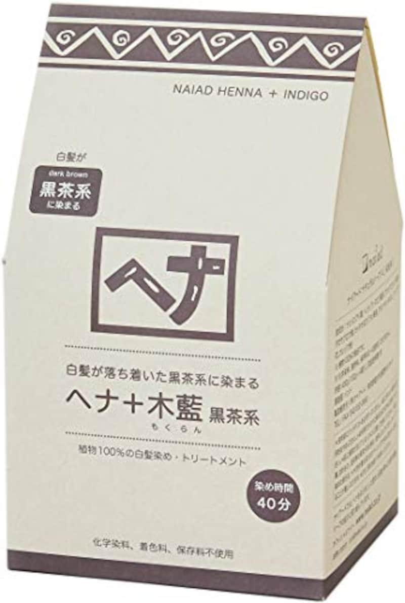 Naiad(ナイアード),ヘナ+木藍 黒茶系