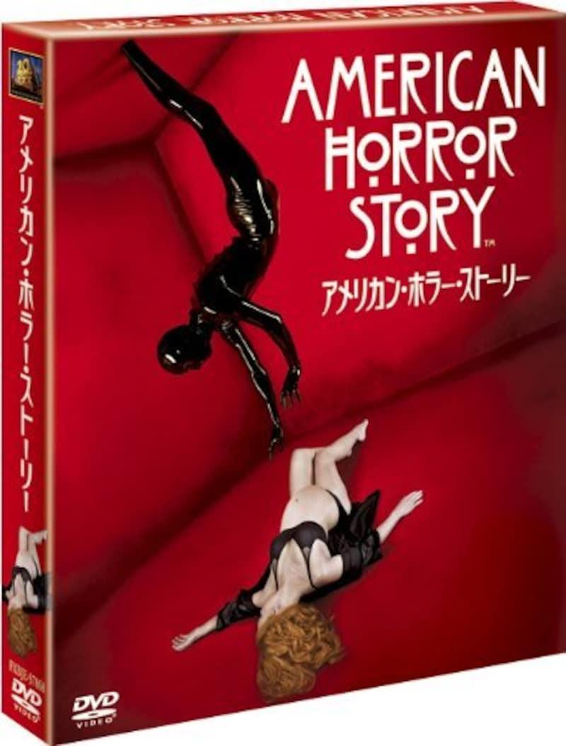 20世紀フォックス・ホーム・エンターテインメント・ジャパン,アメリカン・ホラー・ストーリー(DVD)